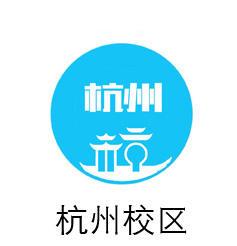 杭州校区 《手绘表现班》《考研快题班》 座位预定金 暑期集训开课时间(7.5--8.25)