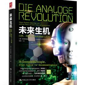 未来生机:自然、科技与人类的模拟与共生(订商学院全年杂志,赠新书)