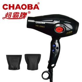 #精英造型师专享88折# 超霸(CHAOBA)HD-3990电吹风 2200W大功率时尚造型吹风机