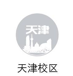 天津校区 《手绘表现班》《考研快题班》及天津大学定向班座位预定金 暑期开课时间(7.19--8.29)