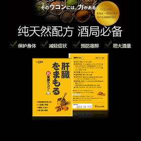 日本进口 职场应酬 解酒神器 制千杯不醉 酒场神器 超值2盒6包装 防宿醉