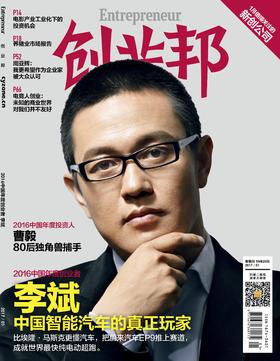 创业邦杂志2017年1月刊——中国智能汽车的真正玩家