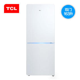 【TCL官方正品】TCL BCD-163KF1 双门电冰箱  节能  冷藏冷冻