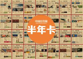 《中国经营报》半年订阅:商业财经类周报,每周一出版,对开48版,全国邮局上门投递服务