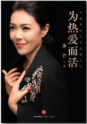为热爱而活 时尚芭莎总编 苏芒著 中国版穿Prada的女魔头