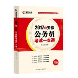 2017年全国各省市公务员考试一本通【已售罄】