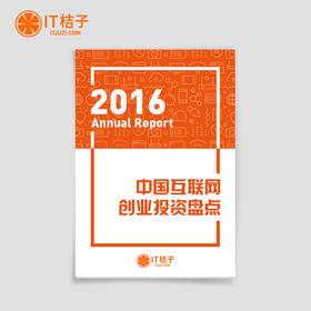 2016年中国互联网创业投资盘点【纸质版现货】