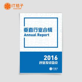 2016年中国互联网创业投资盘点-垂直行业合辑【纸质版现货】