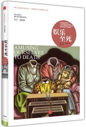 娱乐至死 媒介文化研究大师尼尔·波兹曼20年经典畅销作品