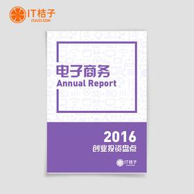 2016年电子商务创业投资盘点【电子版】
