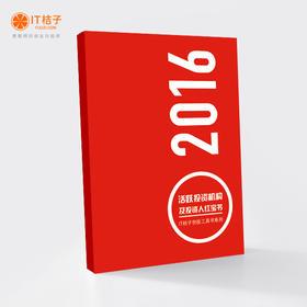 2016年活跃投资机构及投资人红宝书【纸质版现货】
