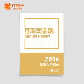 2016年互联网金融创业投资盘点【电子版】