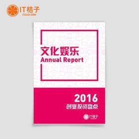 2016年文化娱乐创业投资盘点【电子版】