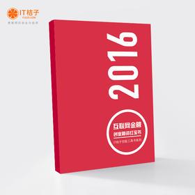 2016年互联网金融创业融资红宝书【纸质版现货】