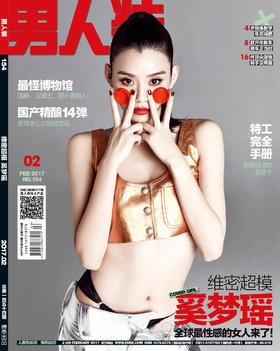 《男人装》2017年2月刊(奚梦瑶双封面)