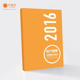 2016年医疗健康创业融资红宝书【纸质版现货】
