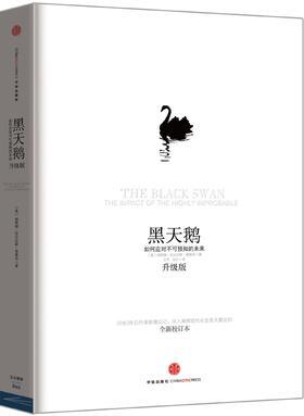 黑天鹅:如何应对不可预知的未来(升级版) 深入阐释现代社会黑天鹅法则 中信出版社图书 畅销书 正版书籍