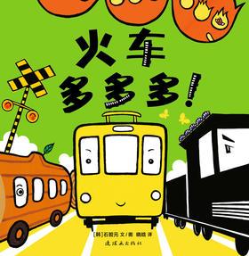 蒲蒲兰绘本馆官方微店:火车多多多——颜色、花纹、大小、形状……视觉敏感期孩子的认知游戏