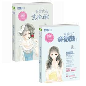 意林 欢歌犹在意微醺1+2 2本套装 轻小说 轻文库 恋之水晶系列
