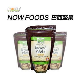 Now Foods 巴西坚果 富含高营养价值