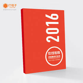 2016年在线教育创业融资红宝书【纸质版现货】