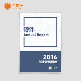 2016年硬件创业投资盘点【电子版】