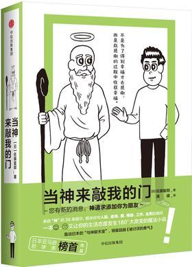当神来敲我的门 佐藤光郎 著 极具话题的生活心灵哲学书 中信出版社图书 畅销书 正版书籍