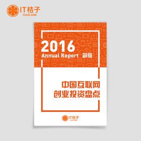 2016年中国互联网创业投资盘点(简版)【纸质版现货】