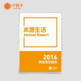 2016年本地生活创业投资盘点【电子版】