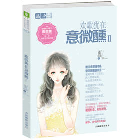 意林 欢歌犹在意微醺2 轻小说 轻文库 恋之水晶系列