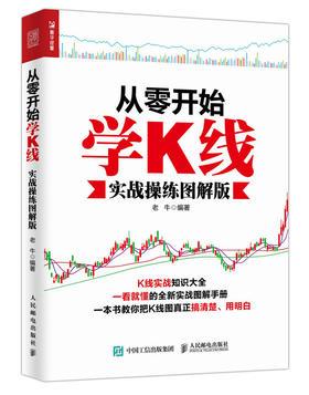 从零开始学K线 实战操练图解版 股票投资 K线图 蜡烛图 新股民