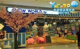 【海信店】悠游堂冰雪主题儿童乐园,有真冰可以玩的地方哦~门市价168元,妈网团购价98元!