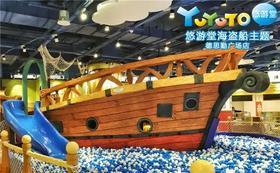 【德思勤店】悠游堂海盗船主题游乐场,门市价168元,妈网优惠价98元!