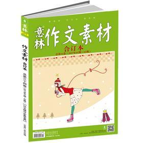 意林作文素材合订本 总第34卷(2017.01期-03期) 《意林》热点素材