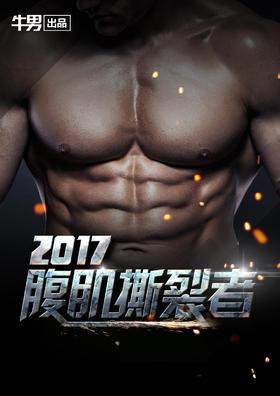 《2017牛男电子书》 腹肌撕裂者 拥有六块腹肌不是梦