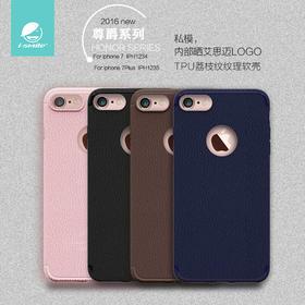 艾思迈i-smile尊爵iPhone7 Plus手机壳荔枝纹tpu软壳苹果7P保护套