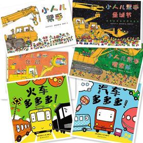 蒲蒲兰绘本馆:交通工具绘本6册组合(0-3岁)——汽车多多多|火车多多多|小人儿帮手(帮手、仓鼠、圣诞节、搜索队)