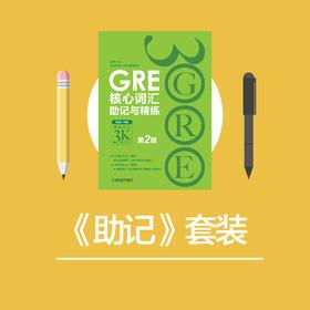 助记(第2版)---GRE基础入门套装