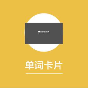 GRE单词卡片(简装)