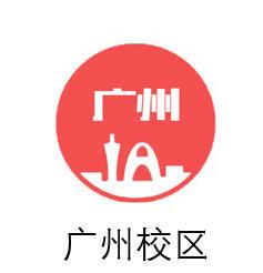 广州校区 《手绘表现班》《考研快题班》 座位预定金 开课时间(7月21日--8月20日 十一国庆假期集训)