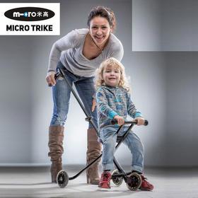 瑞士米高micro trike婴幼儿手推车儿童折叠便携三轮车溜遛娃神器