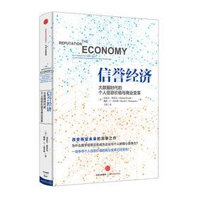 【三季度特惠】信誉经济:大数据时代的个人信息价值与商业变革