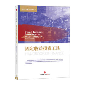 固定收益投资工具 中信出版社图书 畅销书 正版书籍