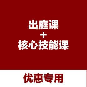 核心课+出庭课 优惠专用链接