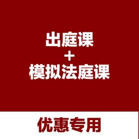 出庭课+模拟法庭课 优惠专用链接