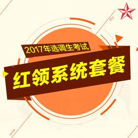 2017年选调生考试红领系统套餐