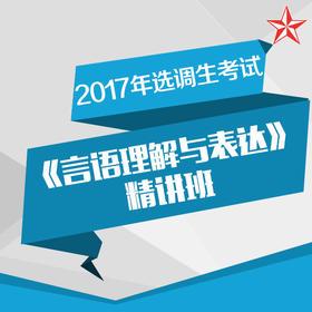 2017年选调生考试《言语理解与表达》精讲班