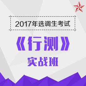 2017年选调生考试《行测》实战班