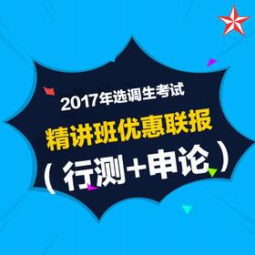 2017年选调生考试精讲班优惠联报(行测+申论)