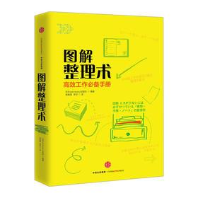 图解整理术 高效工作必备手册 赢在职场理技巧